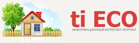 «tiECO» – информационный интернет-журнал о ремонте и строительстве.